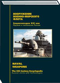 Противоминное оружие и средства